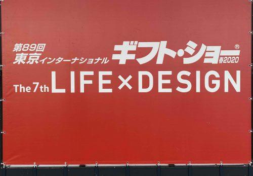 第89回東京インターナショナル・ギフト・ショー春2020出展中