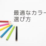 デザインは3つのカラーが基本!最適なカラーの選び方と便利ツールの紹介!