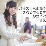 営業マン必見!埼玉の大宮市場でランチ。花いちでまぐろ中落ち丼セットがコスパ最高でオススメ!