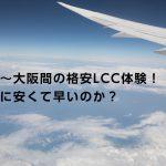 東京〜大阪間の格安LCC体験!本当に安くて早いのか?